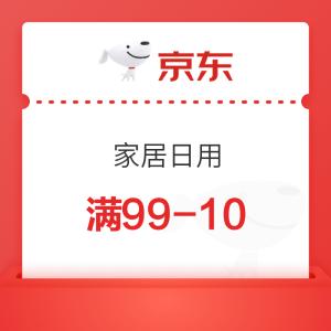 京东家居日用满99减10满99减10元