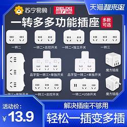 DELIXI德力西插座转换器面板多孔插板不带线插头无线一转二多功能分排插13.9元