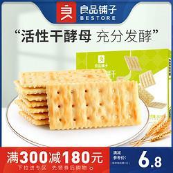 liangpinpuzi早餐酵母梳打饼干咸味零食休闲满减16.9元