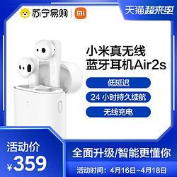 MI小米真无线蓝牙耳机Air2s降噪运动跑步双耳迷你小型半入耳耳塞359元