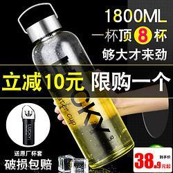 Tianxi天喜超大容量玻璃杯2000ml1500ml水杯家用便携大号男茶杯随手杯子38元