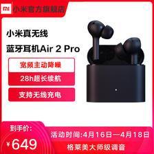 MI 小米真无线蓝牙耳机Air2Pro降噪运动跑步双耳耳塞式迷你小型649元