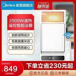Midea美的风暖浴霸排气扇照明一体浴室集成吊顶浴霸灯家用卫生间取暖器949元