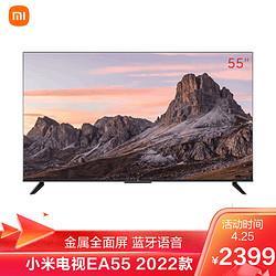 MI小米电视EA552022款金属全面屏远场语音逐台校准4KHDR智能教育电视机L55M7-EA2399元