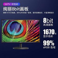 KKTV康佳显示器电脑显示屏便携24/27英寸144Hz刷新率电竞全面屏游戏曲面高清液晶20英寸399元