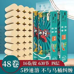 PaperNurse无芯卷纸国潮48卷纸29.9元(需用券)