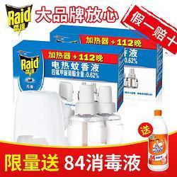 RADO雷达无味防蚊驱蚊子孕妇婴儿家用夏天插电式蚊香水套装6.9元