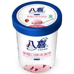 BAXY八喜牛奶冰淇淋草莓口味550g 26.2元(需买4件,共104.8元,需用券)