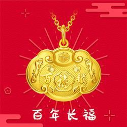 CHOWTAIFOOK宝宝百福长命锁黄金吊坠约4.5g 2004.82元