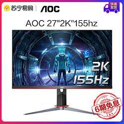 AOC27英寸2K155Hz电竞显示器IPS台式电脑HDR高清屏幕Q27G2S1999元