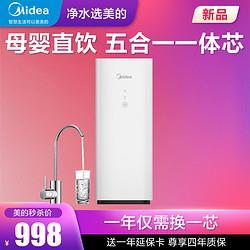 Midea禅意MRO1890-100G反渗透净水器 998元