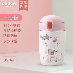 京东PLUS会员:OUDON儿童保温杯320ml 54元(需用券)