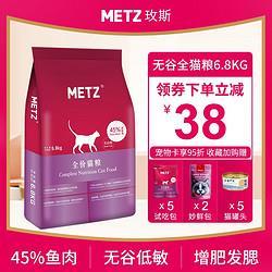 METZMETZ玫斯猫粮全价6.8kg幼猫成猫无谷鲜肉增肥发腮全猫种非10公斤 298元