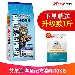 Aier艾尔艾尔猫粮10kg全价海洋鱼味幼猫成猫老年流浪猫天然宠物主粮20斤海洋鱼味猫粮10kg 125.6元