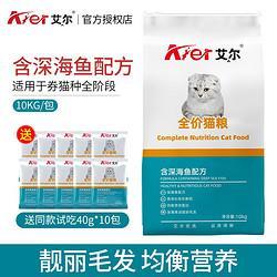 Aier艾尔猫粮10kg全价海洋鱼味幼猫成猫老年流浪猫天然宠物主粮20斤深海鱼味猫粮10kg 171.2元