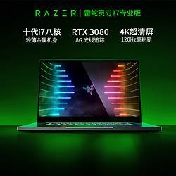 RAZER雷蛇灵刃17专业版17.3英寸游戏本(i7-10875H、32GB、1TB、RTX3080、120Hz) 32999元包邮