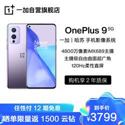 OnePlus一加9紫翼8GB+128GB5G手机一加 哈苏6.55英寸 3799元
