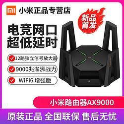 MI小米小米路由器AX9000三频无线速率wifi6增强版大户型穿墙王