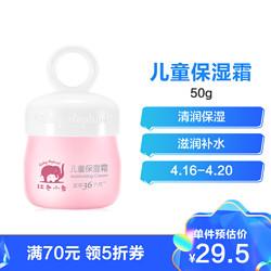 Babyelephant红色小象红色小象儿童保湿霜50g护脸婴童面霜儿童面霜滋润补水 22.83元(需买3件,共68.5元,需用券)