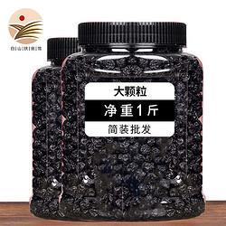 蓝莓长白山干大颗粒蜜饯果干休闲零食净重500克(1斤) 39元