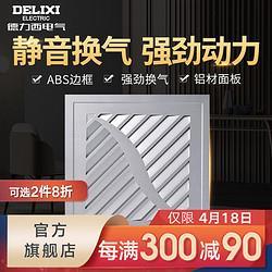 DELIXI德力西德力西(DELIXI)换气扇卫生间厨房集成吊顶排风扇静音强力排气扇厕所抽风机109元(需买3件,共327元)