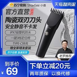 SHOWSEE小适小适理发器电推剪头发神器自己剪电推子剃发小米电动剃头刀充电式69元