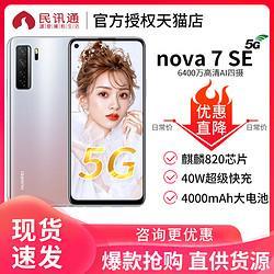 HUAWEI华为Huawei/华为nova7SE5G全网通手机nova7se官方正品2799元