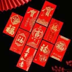 新新精艺名典系列2021春节红包袋利是封高档千元红包10个装5.9元