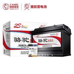 CAMEL骆驼骆驼(CAMEL)汽车电瓶蓄电池55D23L/R(2S)12V本田雅阁/奥德赛以旧换新上门安装368元