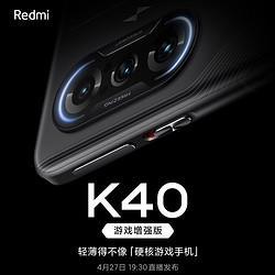 MI小米预约Redmi游戏手机天玑120067w快充K40游戏增强版5G智能电竞手机红米9999元
