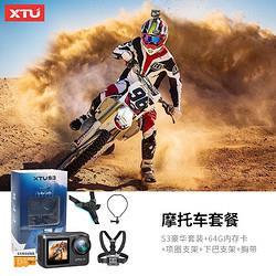 XTU骁途XTU骁途S3裸机防水超级防抖4K双屏运动相机豪华版+64G卡+胸带+下巴支架+项圈支架1039.05元(需用券)