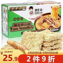 HONGWEI弘威山药面饼非油炸面条方便速食面饼整箱装港式蔬菜面淮山面1.2kg