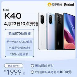 MI小米RedmiK40骁龙870智能游戏电竞拍照新品5g手机小米官方旗舰店官网正品redmi红米k401999元