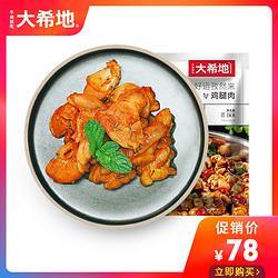 HITOMORROW大希地孜然鸡腿肉冷冻新鲜鸡肉半成品238g*6袋78元