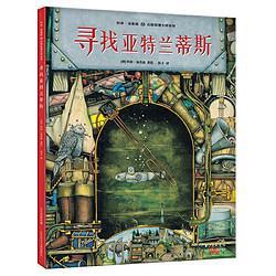 寻找亚特兰蒂斯(精)哲学启蒙书17.28元(需买6件,共103.7元)