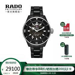雷达表(RADO)瑞士手表库克船长系列哑光黑色高科技陶瓷一体成型自动机械腕表R3212715229100元
