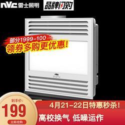 雷士照明(NVC)集成吊顶换气扇集成吊顶厨房卫生间油烟排风扇嵌入式安装大功率42W(换气30W+照明12W)198.9元