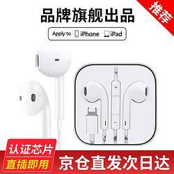 OKSJ欧克士OKSJ原装苹果入耳式线控耳机Lightning即插即用65元