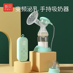 ncvi新贝新贝电动吸奶器便携式吸乳器静音充电锂电池拔奶器待产包PPSU奶瓶便携磨砂款8733