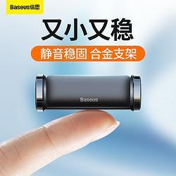 BASEUS倍思Baseus车载手机支架汽车导华为小米苹果汽车用品手机夹