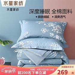 MERCURY水星家纺全棉四件套件简约四件套百搭床上用品双人床单被罩2021年新品花西雅-床单款1.8米床