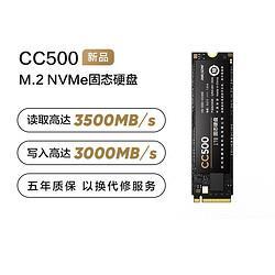限地区:HIKVISION海康威视CC500系列固态硬盘M.2接口1TB799元包邮