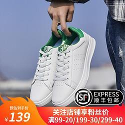 森马时尚小白鞋男百搭休闲潮流2021春季新款韩版时尚透气学生白色板鞋白绿色4199元(需用券)