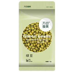 万谷食美绿豆1kg11.06元(需买3件,共33.18元)
