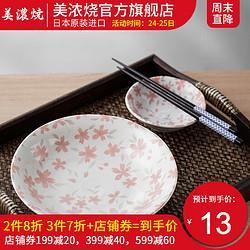MinoYaki美浓烧日本进口樱花陶瓷餐具组合简约唯美隔热防烫米饭碗家用面碗餐盘3.5英寸味碟11.42元(需买3件,共34.27元)