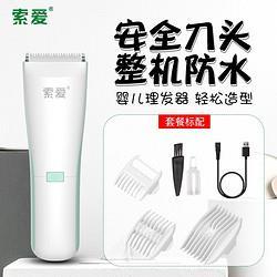 京东PLUS会员:Soaiy索爱理发器电推剪剃发器54元(需用券)