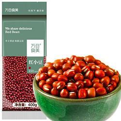 万谷食美红小豆400g杂粮粥米红豆薏米八宝粥米原料之一9.66元(需买3件,共28.98元)