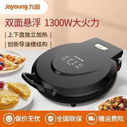 Joyoung九阳九阳(Joyoung)电饼铛多功能家用煎烤机双面悬浮烙饼机JK30-GK651黑色199