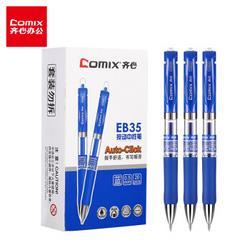 Comix齐心齐心(Comix)20支装0.5mm蓝色按动中性笔子弹头水笔/签字笔办公文具EB358.75