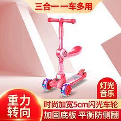 Chunyeying春野樱春野樱儿童滑板车三合一可坐可滑可折叠闪光轮一车多用音乐踏板车滑行车学步车2-10岁适用红色99